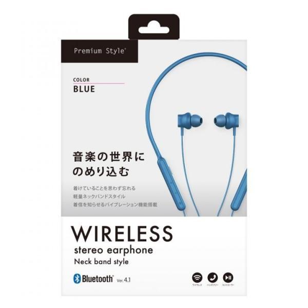 Premium Style Bluetooth 4.1搭載 ワイヤレス ステレオ イヤホン ネックバンドスタイル ブルー