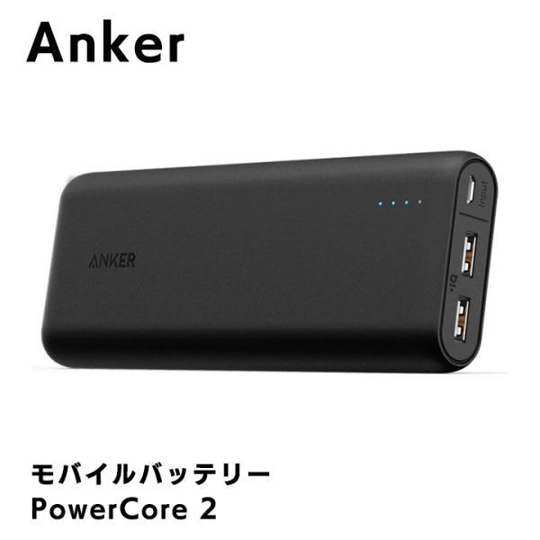 Anker PowerCore 2ポート4.8A出力 20100mAh モバイルバッテリー ブラック|appbankstore