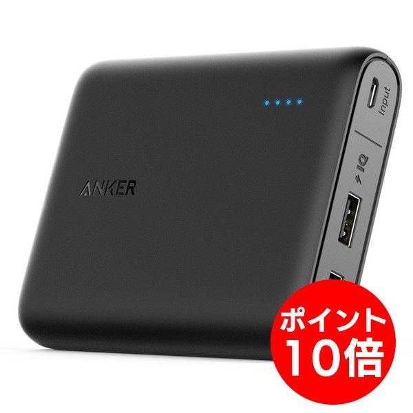 Anker PowerCore 13000 モバイルバッテリー ブラック(10月20日入荷予定)|appbankstore