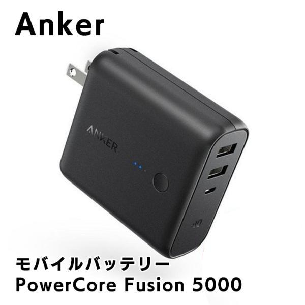モバイルバッテリー Anker PowerCore Fusion 5000 USB急速充電器 ブラック|appbankstore