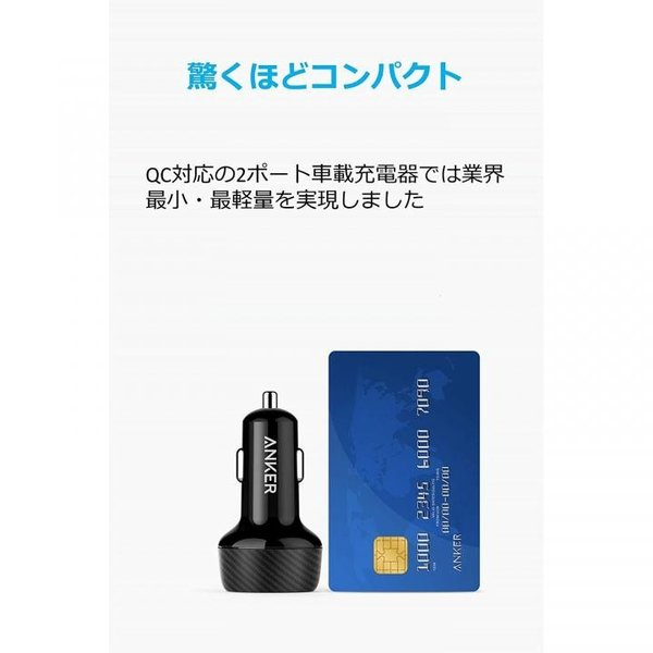 Anker PowerDrive Speed 2 QC3.0対応 2ポート USBカーチャージャー|appbankstore|03