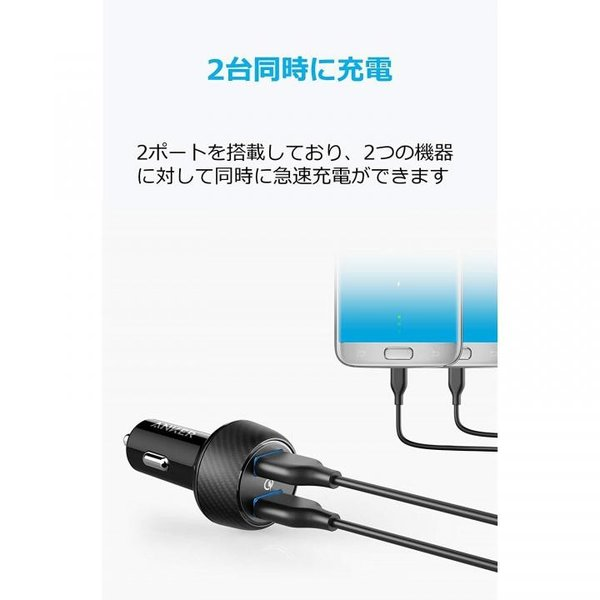 Anker PowerDrive Speed 2 QC3.0対応 2ポート USBカーチャージャー|appbankstore|04