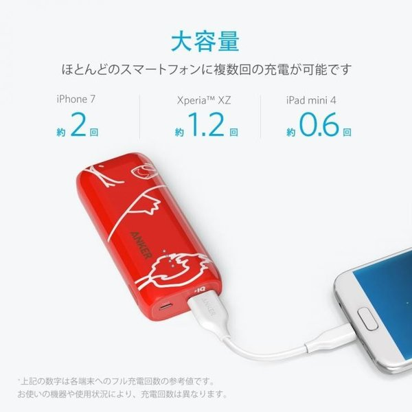 Anker PowerCore ヒトカゲ モバイルバッテリー 5200mAh appbankstore 02
