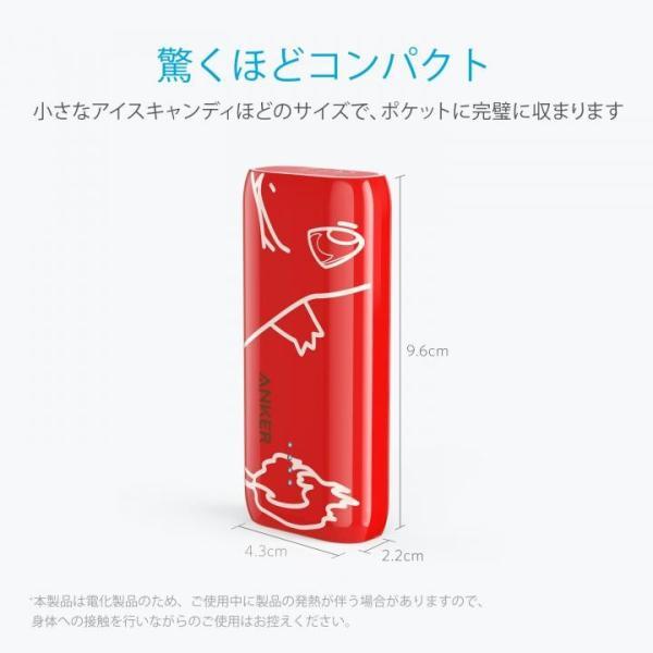 Anker PowerCore ヒトカゲ モバイルバッテリー 5200mAh appbankstore 03