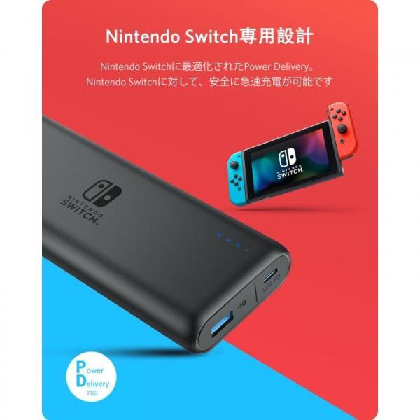 Anker PowerCore 20100 Nintendo Switch Edition A1275511 [20100mAh]ブラック|appbankstore|02
