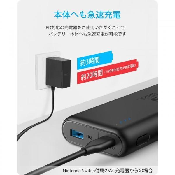 Anker PowerCore 20100 Nintendo Switch Edition A1275511 [20100mAh]ブラック|appbankstore|04