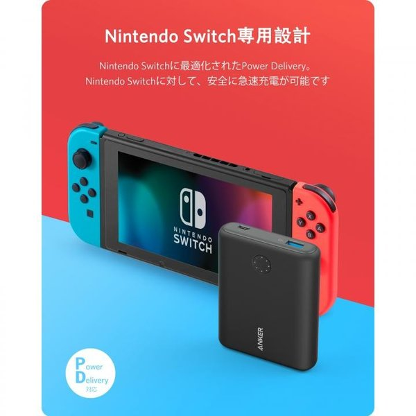 Anker PowerCore 13400 Nintendo Switch Edition [13400mAh]ブラック|appbankstore|02
