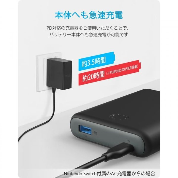 Anker PowerCore 13400 Nintendo Switch Edition [13400mAh]ブラック|appbankstore|04
