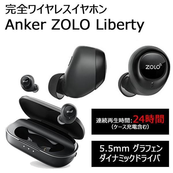 完全ワイヤレスイヤホン Anker ZOLO Liberty ブラック appbankstore