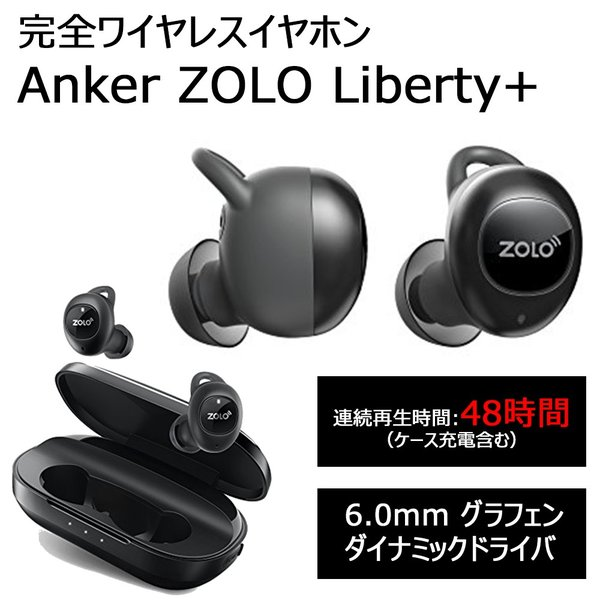 Anker ZOLO Liberty+ 完全ワイヤレスイヤホン ブラック|appbankstore