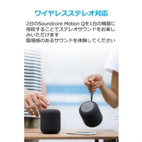 Anker Soundcore IPX7 防水 Bluetooth スピーカー Motion Q|appbankstore|03