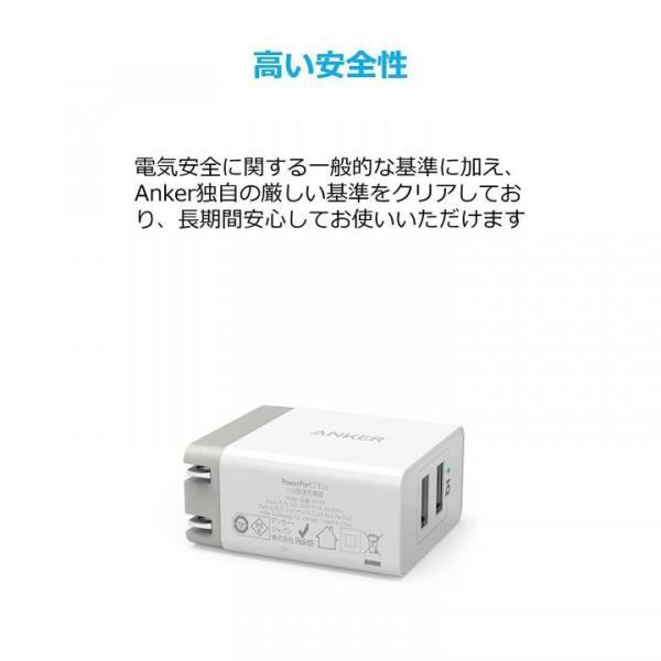 Anker PowerPort 2 Eco USB急速充電器 ホワイト|appbankstore|04
