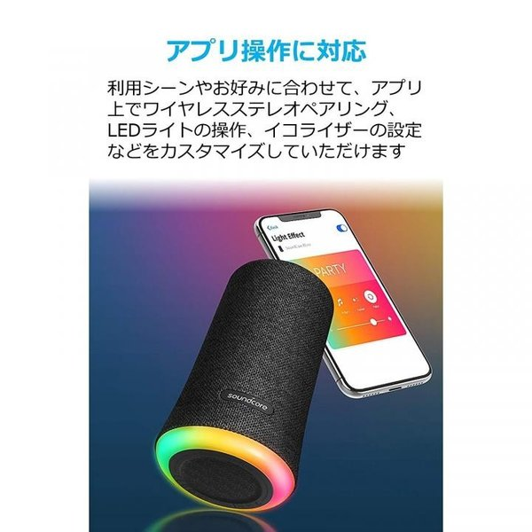 Anker Soundcore Bluetoothスピーカー Flare|appbankstore|02