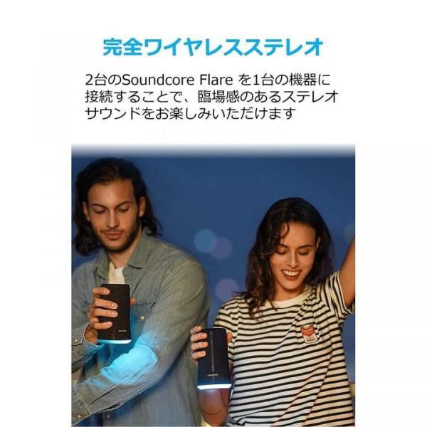 Anker Soundcore Bluetoothスピーカー Flare|appbankstore|03