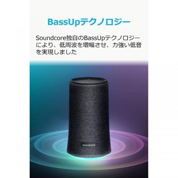 Anker Soundcore Bluetoothスピーカー Flare|appbankstore|05