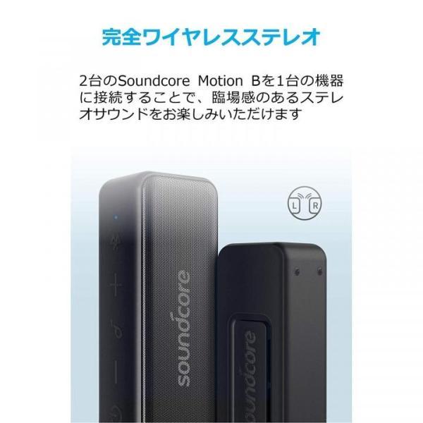 Anker Soundcore Bluetoothスピーカー Motion B appbankstore 06