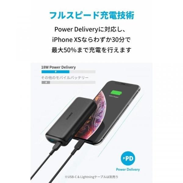 Anker PowerCore 10000 PD モバイルバッテリー 10000mAh ブラック|appbankstore|02