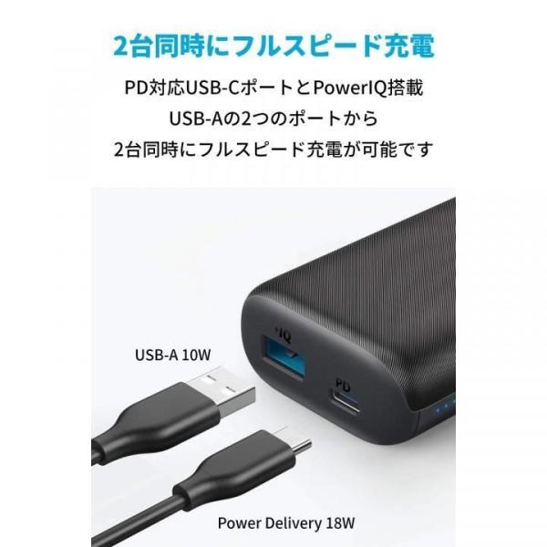 Anker PowerCore 10000 PD モバイルバッテリー 10000mAh ブラック|appbankstore|04
