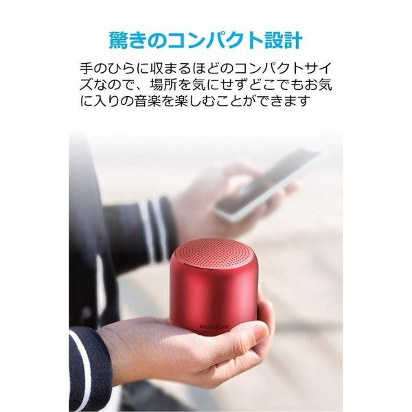 Anker Soundcore Mini 2 防水ワイヤレススピーカー レッド appbankstore 02