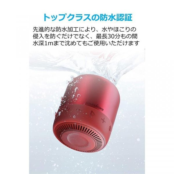 Anker Soundcore Mini 2 防水ワイヤレススピーカー レッド appbankstore 03