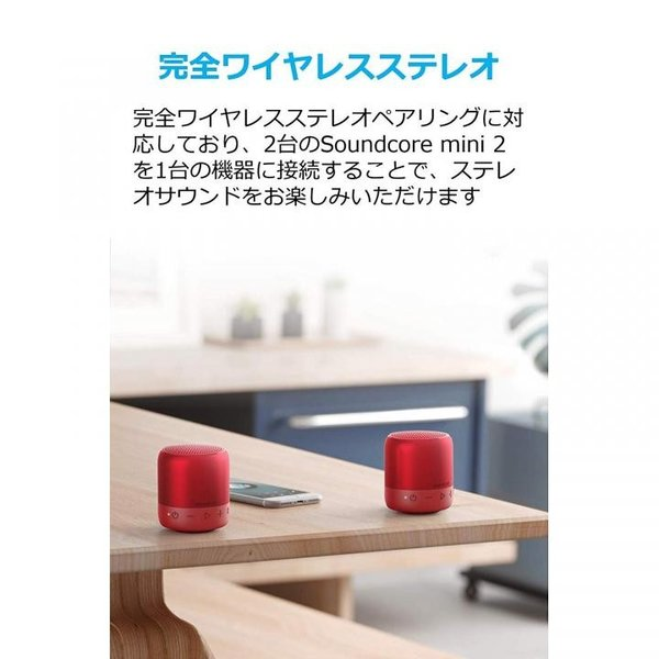 Anker Soundcore Mini 2 防水ワイヤレススピーカー レッド appbankstore 04