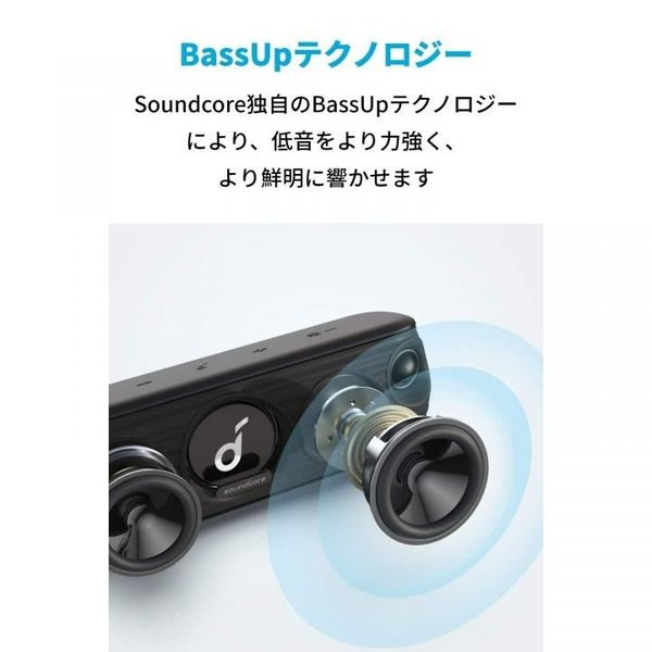 Anker Soundcore Motion + 防水 IPX7 Bluetoothスピーカー ブラック|appbankstore|03