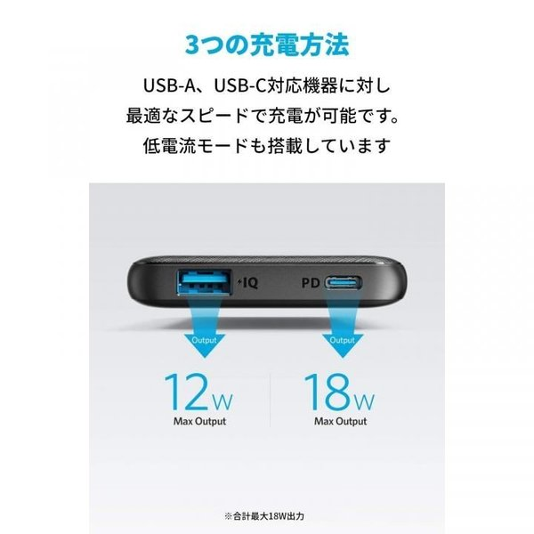 Anker PowerCore Slim 10000 PD(9月17日入荷予定)|appbankstore|05