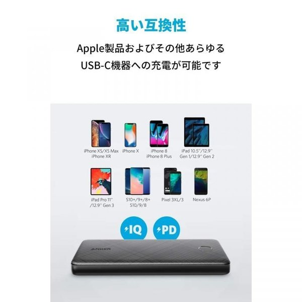 Anker PowerCore Slim 10000 PD(9月17日入荷予定)|appbankstore|06