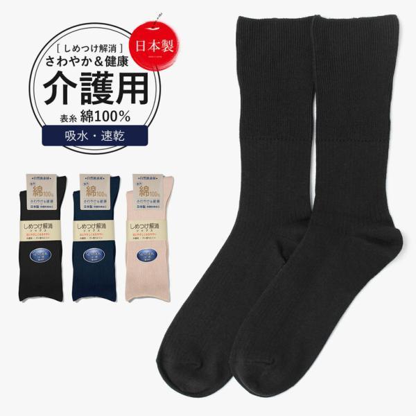 靴下 ソックス socks メンズ 紳士 黒 ビジネスソックス 綿100% メンズ ソックス くつ下 socks apple1013