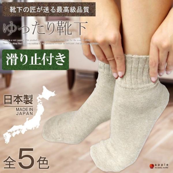靴下 レディース 日本製 綿100% オーガニックコットン 滑り止め ゆったり ゆるい くるぶし ルームソックス|apple1013