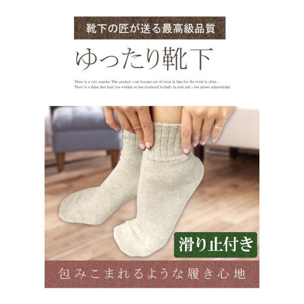 靴下 レディース 日本製 綿100% オーガニックコットン 滑り止め ゆったり ゆるい くるぶし ルームソックス|apple1013|02