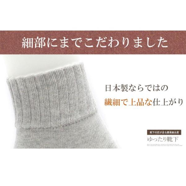 靴下 レディース 日本製 綿100% オーガニックコットン 滑り止め ゆったり ゆるい くるぶし ルームソックス|apple1013|05