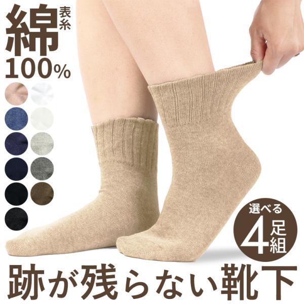靴下ソックスレディース無地ショート選べる4足セット締め付けないゆったり綿100ゆるい口ゴム介護