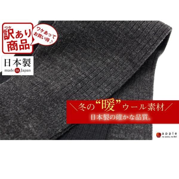 靴下 暖かい あったか メンズ 訳あり 送料無料 日本製 選べる 2足 ウール ギフト プレゼント ソックス くつ下 socks|apple1013|02