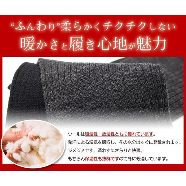 靴下 暖かい あったか メンズ 訳あり 送料無料 日本製 選べる 2足 ウール ギフト プレゼント ソックス くつ下 socks|apple1013|04