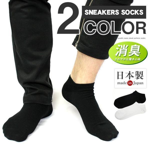 靴下 スニーカーソックス メンズ 消臭 くるぶし 夏用 ソックス くつ下 socks|apple1013