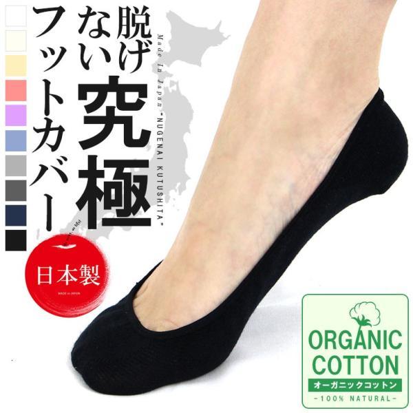 靴下フットカバーソックスレディースメンズ浅いパンプス用夏用脱げない消臭防臭蒸れないソックスくつ下socks