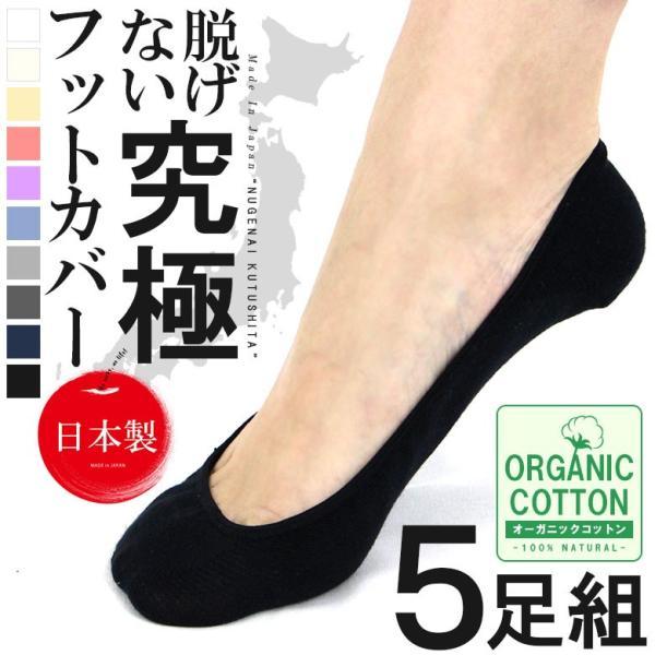靴下5足セットフットカバーソックスレディースメンズ浅いパンプス用夏用脱げない消臭防臭蒸れないソックスくつ下socks