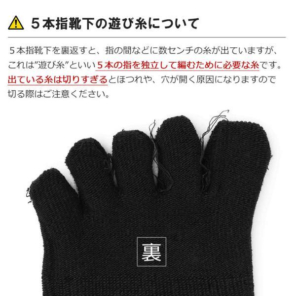 ショートソックス 綿100% 五本指 黒 5足組み ソックス くつ下 socks|apple1013|06