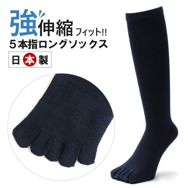 日本製 伸縮 強 しっかり 靴下 5本指 ストレッチ ロングソックス 丈長め 冷え性 メンズ 消臭 スポーツ 部活 紺 ネイビー かっこいい ソックス くつ下 socks|apple1013