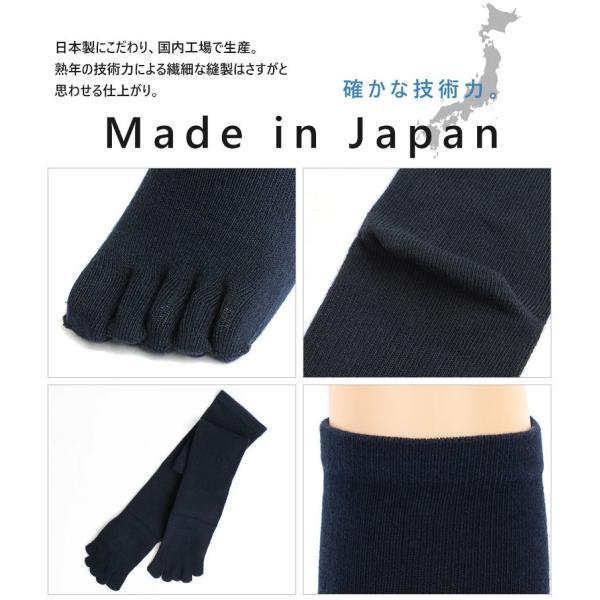 日本製 伸縮 強 しっかり 靴下 5本指 ストレッチ ロングソックス 丈長め 冷え性 メンズ 消臭 スポーツ 部活 紺 ネイビー かっこいい ソックス くつ下 socks|apple1013|05