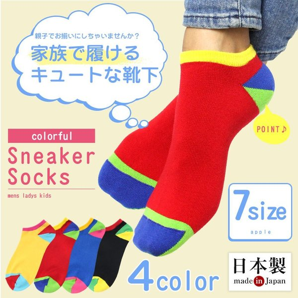 靴下ソックスキッズ15〜28cmお揃いソックスくつ下socks母の日