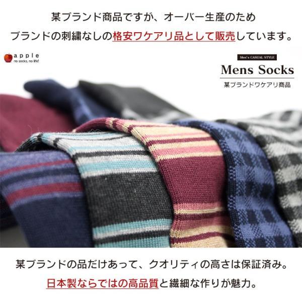 【訳あり】【日本製】靴下 メンズ 綿100% 某ブランド商品 柄 ボーダー かっこいい おしゃれ 紳士 ソックス くつ下 socks|apple1013|02