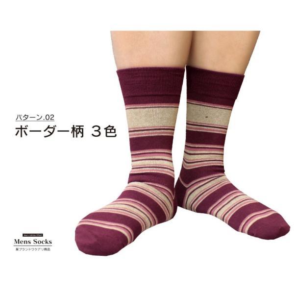 【訳あり】【日本製】靴下 メンズ 綿100% 某ブランド商品 柄 ボーダー かっこいい おしゃれ 紳士 ソックス くつ下 socks|apple1013|03