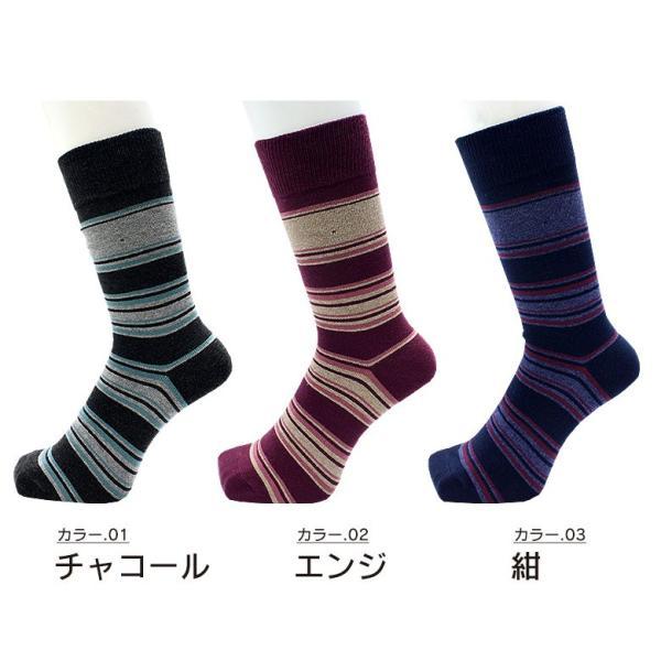 【訳あり】【日本製】靴下 メンズ 綿100% 某ブランド商品 柄 ボーダー かっこいい おしゃれ 紳士 ソックス くつ下 socks|apple1013|04