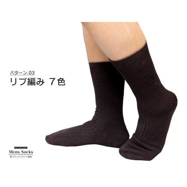 【訳あり】【日本製】靴下 メンズ 綿100% 某ブランド商品 柄 ボーダー かっこいい おしゃれ 紳士 ソックス くつ下 socks|apple1013|05
