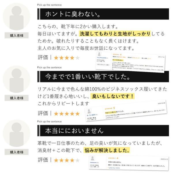 日本製 メンズ ビジネスソックス 5足セット 靴下 メンズ ソックス くつ下 socks 消臭 防臭 綿100%|apple1013|07