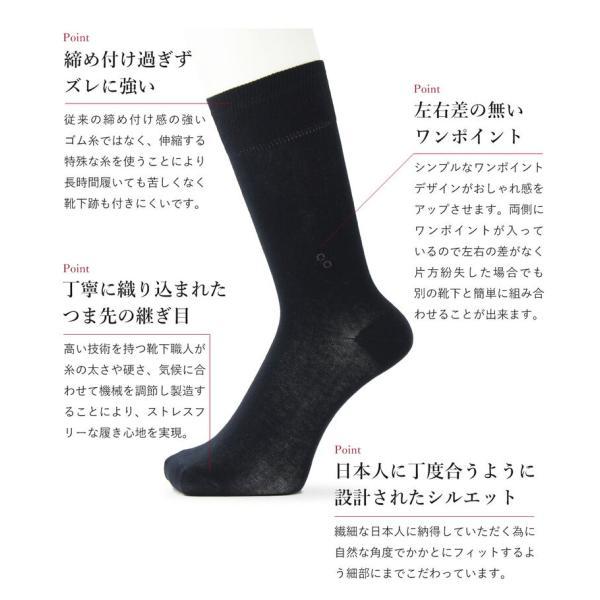 日本製 メンズ ビジネスソックス 5足セット 靴下 メンズ ソックス くつ下 socks 消臭 防臭 綿100%|apple1013|10