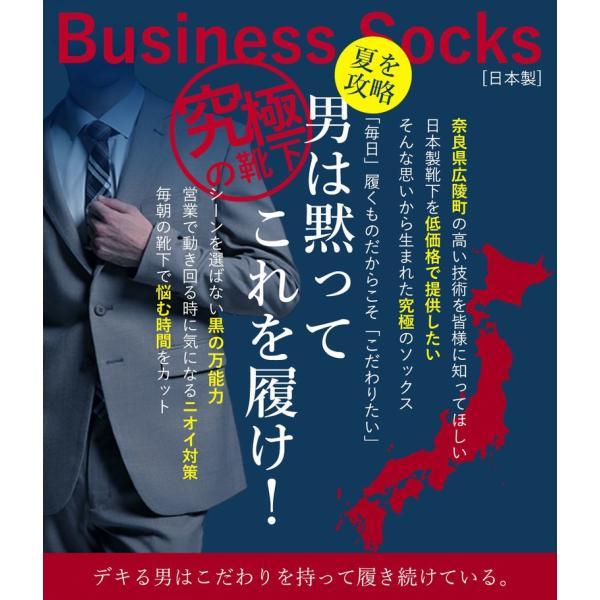 靴下 メンズ   ビジネスソックス 涼しい靴下 消臭 抗菌 ビジネス セット 5足 綿麻 紳士 黒 ブランド|apple1013|03