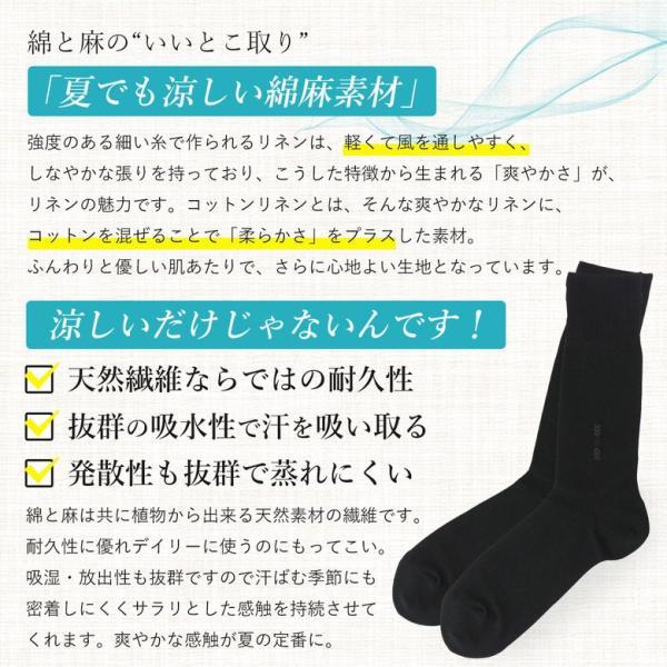 靴下 メンズ   ビジネスソックス 涼しい靴下 消臭 抗菌 ビジネス セット 5足 綿麻 紳士 黒 ブランド|apple1013|05